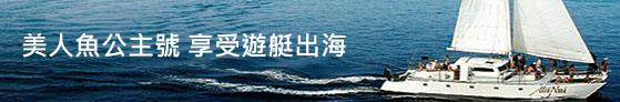 關島美人魚公主號遊艇