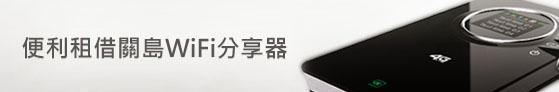 關島WiFi分享器租借