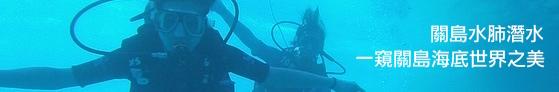 關島水肺潛水