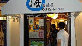 關島海居酒屋 Kai Restaurant