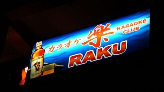關島樂KTV Raku Karaoke & KTV