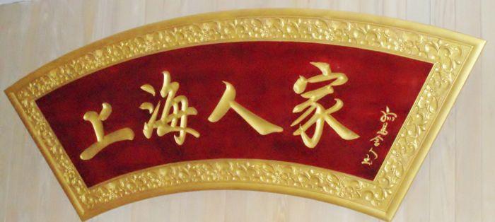 上海人家餐廳是關島生意最好的中式餐廳。