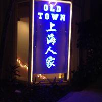 關島上海人家餐廳