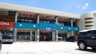 關島ABC 商店 ABC Store