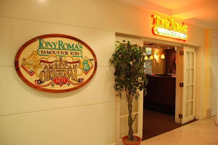 深受當地人與觀光客歡迎的Tony Roma's與Capricciosa在這也有。