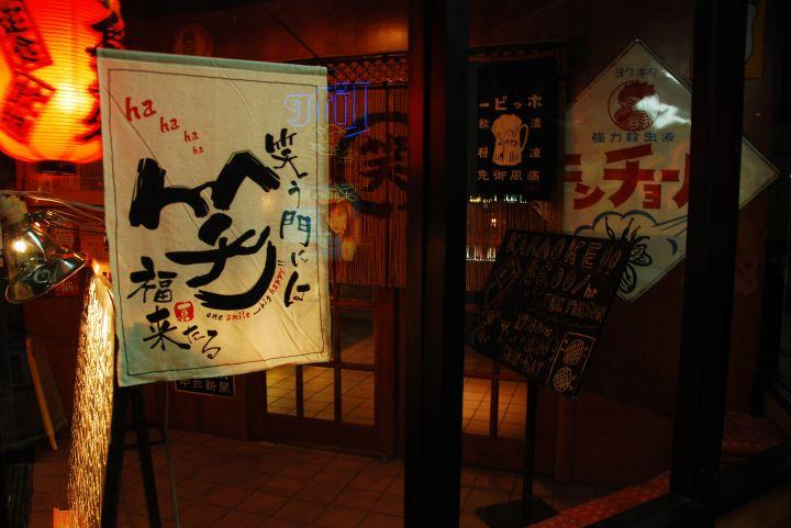 居酒屋是宵夜族的首選。
