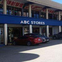 關島ABC 商店