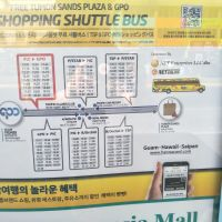 關島購物專車