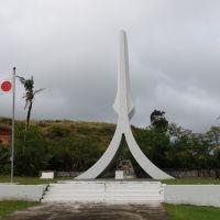 關島南太平洋紀念公園